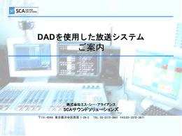 DADを使用した放送システム - SCAサウンドソリューションズ