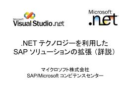.NET テクノロジーを利用した SAP ソリューションの拡張 (詳説)