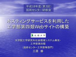 ホスティングサービスを利用した工学部第四類Webサイトの構築