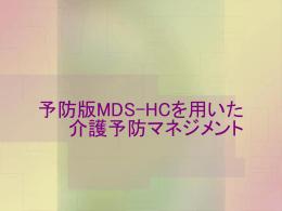予防版MDS-HCを用いた介護予防マネジメント