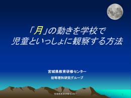 「月」の動きを学校で児童といっしょに確認する方法