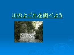 川のよごれを調べよう[パワーポイント文書]