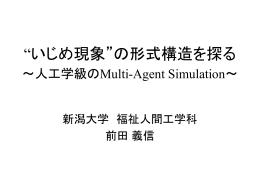 形式的に人工学級を シミュレーションする ~Multi-Agent