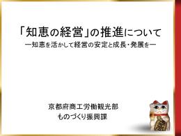 京都府の取り組みについて( PowerPointファイル375KB