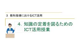 4.知識の定着を図るためのICT活用授業