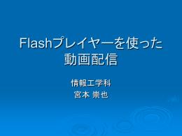 Flashプレイヤーを使った動画配信