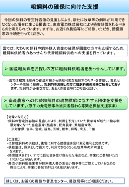 原子力発電所事故を踏まえた飼料生産・利用等について