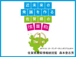 関西佐賀県人会知事講演資料 「違いをチカラに」