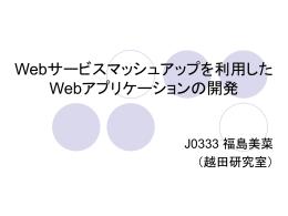 Webサービスマッシュアップを利用したWebアプリケーションの開発