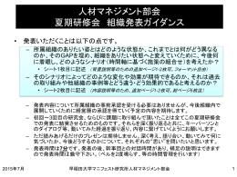 1.現状把握と理想像を描く - 早稲田大学マニフェスト研究所