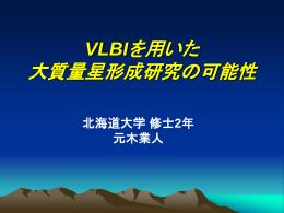 VLBIを用いた 大質量星形成研究の可能性