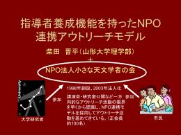 指導者養成機能を持ったNPO連携アウトリーチモデル