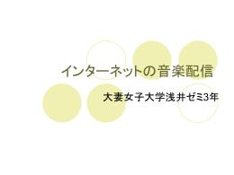 浅井ゼミ インターネットの音楽配信