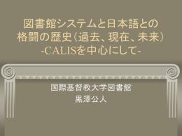 図書館システムと日本語との格闘の歴史