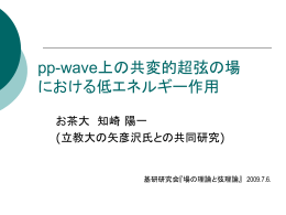 3. NS-NS pp-wave上の超弦の場の作用