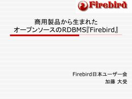 Firebirdの歴史と概要 - Firebird日本ユーザー会