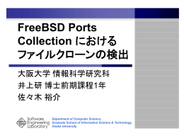 FreeBSD Ports Collection におけるファイルクローン