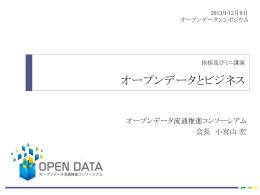 Sea-Navi - 一般社団法人オープン&ビッグデータ活用・地方創生推進機構