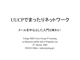Power Point 版 - Echigo BSD Users Group