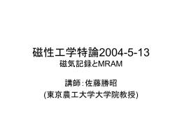 磁性工学特論2004-5-13