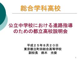 総合学科(都立町田総合高等学校)