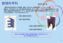 数理科学科の研究活動(PowerPoint 1.19MB、2015年4月1日更新)