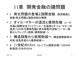 有11 - 日本福祉大学
