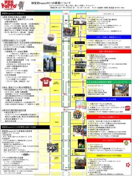 御堂筋kappo2011概要 [PowerPointファイル/633KB]