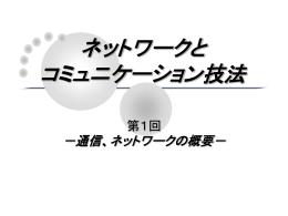 ネットワーク - 東京都市大学 横浜キャンパス