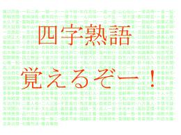 「jukugo」をダウンロード - saku-saku-wave