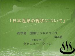 「日本温泉の現状について」