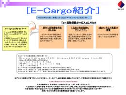「e-貨物保険サービス」のメリット