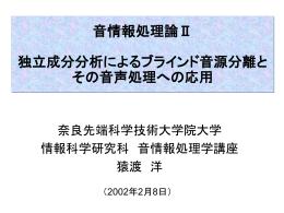講義スライド - 奈良先端科学技術大学院大学