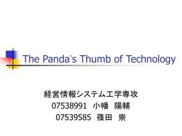 パンダの親指 - 長岡技術科学大学 情報・経営システム工学課程・専攻