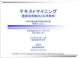 BSJ-33_TM_Session - WordMiner™ テキスト・マイニング研究会