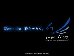 Trail of Wings プレスリリース - project Wings
