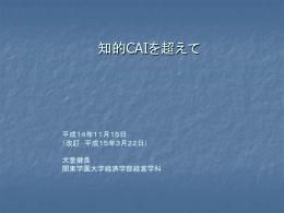 知的CAI(02) - xkindo.net