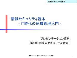 情報セキュリティ読本 第4章