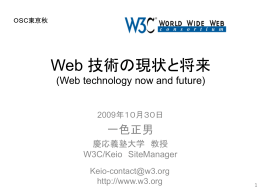 W3C Japan Members Meeting 2009