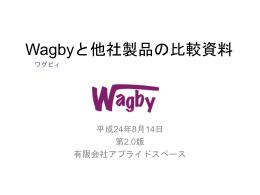 Wagbyと他社製品を 比較中の方へ