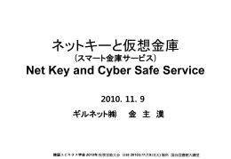 発表資料 PPT(日本語