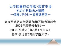 法政大学FDシンポ - 東京西地区大学図書館協議会
