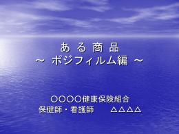 ある商品 ポジフィルム編