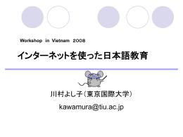 インターネットを使った日本語教育