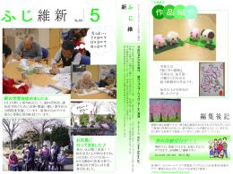 ふじ維新 2010.5月号 - デイサービスセンターふじ