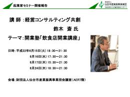 起業家セミナー開催報告 - 公益財団法人仙台市産業振興事業団