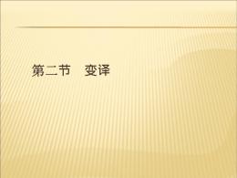 第二节变译
