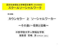 201401220gcsw ssw2