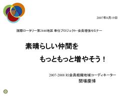 関場 慶博様 - 国際ロータリー第2840地区