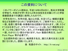 中学生向け - 粂 和彦・粂 昭苑のサイト